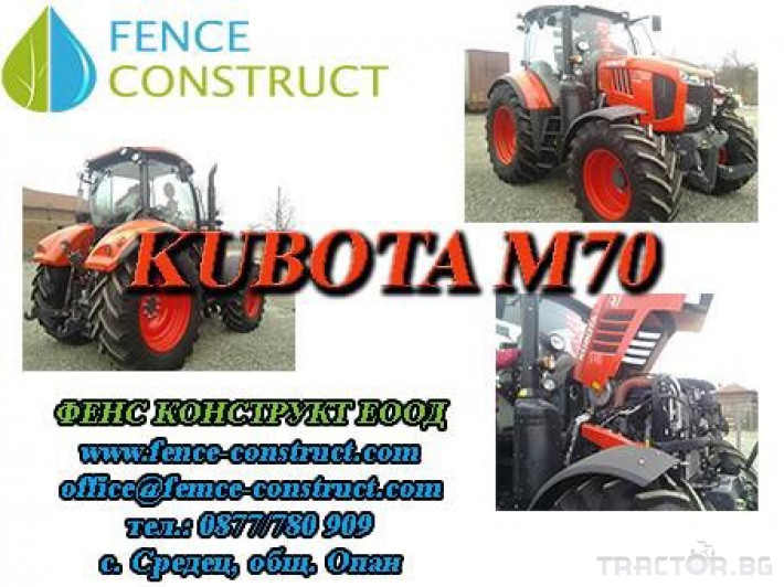 Трактори Kubota M5091, M5111 13 - Трактор БГ