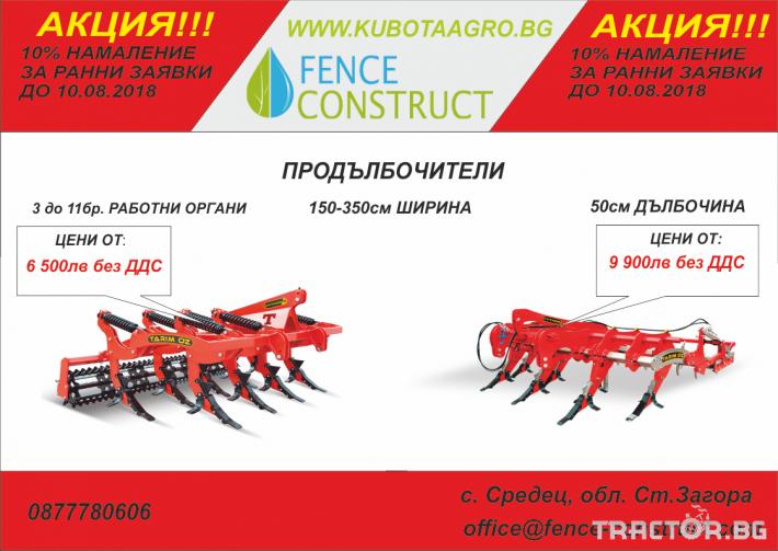 Продълбочители Продълбочители Tarim - АКЦИЯ 0 - Трактор БГ