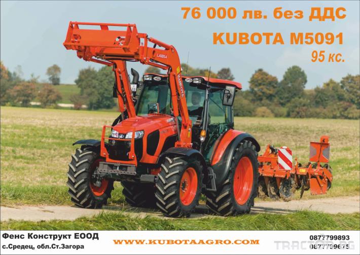 Трактори Kubota M5091 0